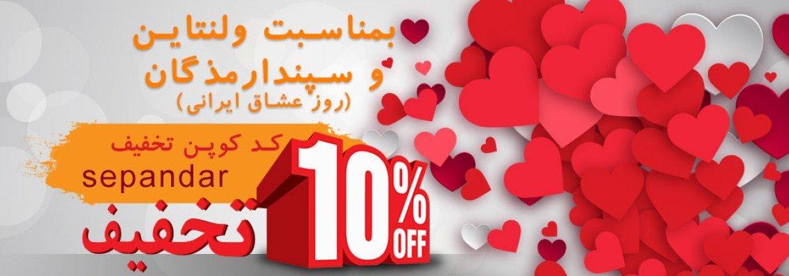 روز ولنتاین ( Valentine Day ) کی هست؟   روز ولنتاین چی بخرم ?
